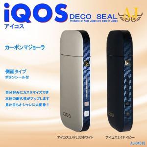 アイコスシール iQOS スキンシール ORIGINAL 側面タイプ 2.4 PLUS対応 IQOS スキンステッカー シンプル 人気 ケース ブランド アンジュ AJ-04018|angejapan