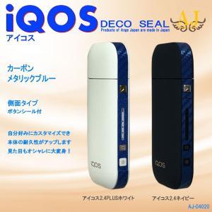 アイコスシール iQOS スキンシール ORIGINAL 側面タイプ 2.4 PLUS対応 IQOS スキンステッカー シンプル 人気 ケース ブランド アンジュ AJ-04020|angejapan