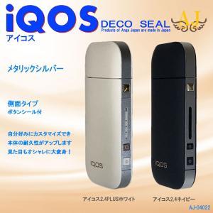 アイコスシール iQOS スキンシール ORIGINAL 側面タイプ 2.4 PLUS対応 IQOS スキンステッカー シンプル 人気 ケース ブランド アンジュ AJ-04022|angejapan