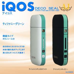 アイコスシール iQOS スキンシール ORIGINAL 側面タイプ 2.4 PLUS対応 IQOS スキンステッカー シンプル 人気 ケース ブランド アンジュ AJ-04024|angejapan