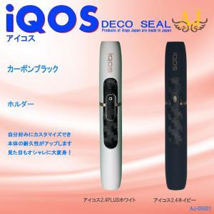 アイコスシール iQOS スキンシール ORIGINAL ホルダー 2.4 PLUS対応 IQOS スキンステッカー シンプル 人気 ケース ブランド アンジュ AJ-05001|angejapan