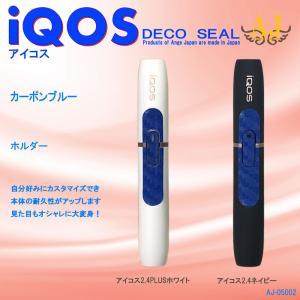 アイコスシール iQOS スキンシール ORIGINAL ホルダー 2.4 PLUS対応 IQOS スキンステッカー シンプル 人気 ケース ブランド アンジュ AJ-05002|angejapan