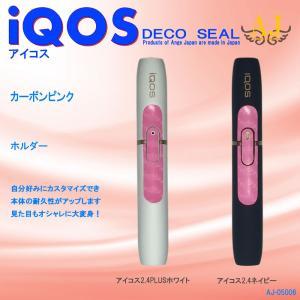 アイコスシール iQOS スキンシール ORIGINAL ホルダー 2.4 PLUS対応 IQOS スキンステッカー シンプル 人気 ケース ブランド アンジュ AJ-05006|angejapan