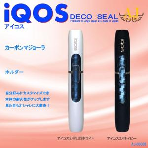アイコスシール iQOS スキンシール ORIGINAL ホルダー 2.4 PLUS対応 IQOS スキンステッカー シンプル 人気 ケース ブランド アンジュ AJ-05008|angejapan
