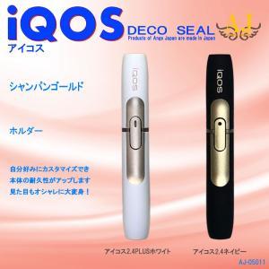 アイコスシール iQOS スキンシール ORIGINAL ホルダー 2.4 PLUS対応 IQOS スキンステッカー シンプル 人気 ケース ブランド アンジュ AJ-05011|angejapan