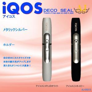 アイコスシール iQOS スキンシール ORIGINAL ホルダー 2.4 PLUS対応 IQOS スキンステッカー シンプル 人気 ケース ブランド アンジュ AJ-05013|angejapan