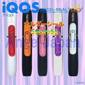 アイコスシール iQOS スキンシール ORIGINAL ホルダー 2.4 PLUS対応 IQOS スキンステッカー シンプル 人気 ケース ブランド アンジュ AJ-05102|angejapan