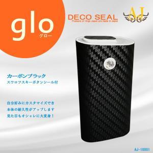 グローシール glo スキンシール ORIGINAL 全面タイプ 新旧対応 スキンステッカー シンプル 人気 ケース おしゃれ ブランド アンジュ AJ-10001|angejapan