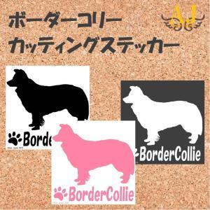 ボーダーコリー A カッティング ドッグ ステッカー シール 車 自動車 デカール DOG かわいい 犬 シルエット Ange Japan for DOG|angejapan