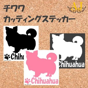 チワワ A カッティング ドッグ ステッカー シール 車 自動車 デカール DOG かわいい 犬 シルエット Ange Japan for DOG|angejapan