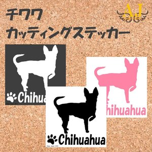 チワワ B カッティング ドッグ ステッカー シール 車 自動車 デカール DOG かわいい 犬 シルエット Ange Japan for DOG|angejapan