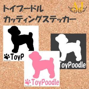 トイプードル B カッティング ドッグ ステッカー シール 車 自動車 デカール DOG かわいい 犬 シルエット Ange Japan for DOG|angejapan