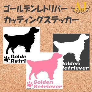 ゴールデンレトリーバー A カッティング ドッグ ステッカー シール 車 自動車 デカール DOG かわいい 犬 シルエット Ange Japan for DOG|angejapan