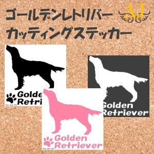 ゴールデンレトリーバー B カッティング ドッグ ステッカー シール 車 自動車 デカール DOG かわいい 犬 シルエット Ange Japan for DOG|angejapan