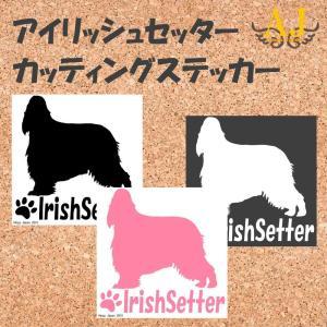 アイリッシュセッター A カッティング ドッグ ステッカー シール 車 自動車 デカール DOG かわいい 犬 シルエット Ange Japan for DOG|angejapan