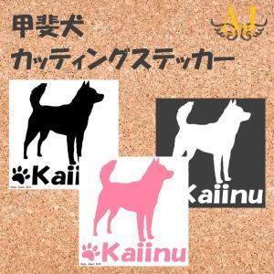 甲斐犬 A カッティング ドッグ ステッカー シール 車 自動車 デカール DOG かわいい 犬 シルエット Ange Japan for DOG|angejapan