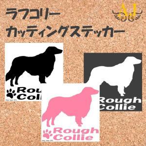 ラフコリー A カッティング ドッグ ステッカー シール 車 自動車 デカール DOG かわいい 犬 シルエット Ange Japan for DOG|angejapan
