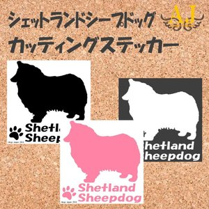 シェットランドシープドッグ A カッティング ドッグ ステッカー シール 車 自動車 デカール DOG かわいい 犬 シルエット Ange Japan for DOG|angejapan