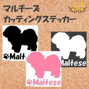 マルチーズ A カッティング ドッグ ステッカー シール 車 自動車 デカール DOG かわいい 犬 シルエット Ange Japan for DOG|angejapan