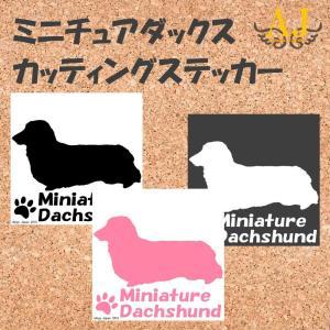 ミニチュアダックス A カッティング ドッグ ステッカー シール 車 自動車 デカール DOG かわいい 犬 シルエット Ange Japan for DOG|angejapan