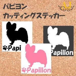 パピヨン A カッティング ドッグ ステッカー シール 車 自動車 デカール DOG かわいい 犬 シルエット Ange Japan for DOG|angejapan