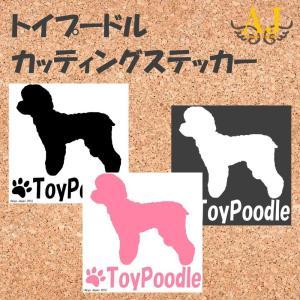 トイプードル A カッティング ドッグ ステッカー シール 車 自動車 デカール DOG かわいい 犬 シルエット Ange Japan for DOG|angejapan