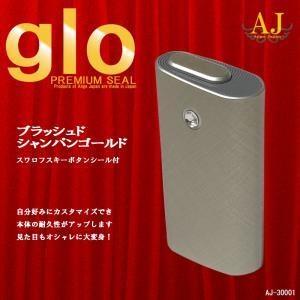 グローシール glo スキンシール PREMIUM 全面タイプ 新旧対応 スキンステッカー シンプル 人気 ケース おしゃれ ブランド アンジュ AJ-30001|angejapan