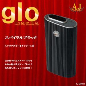 グローシール glo スキンシール PREMIUM 全面タイプ 新旧対応 スキンステッカー シンプル 人気 ケース おしゃれ ブランド アンジュ AJ-30002|angejapan