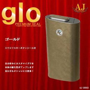 グローシール glo スキンシール PREMIUM 全面タイプ 新旧対応 スキンステッカー シンプル 人気 ケース おしゃれ ブランド アンジュ AJ-30003|angejapan