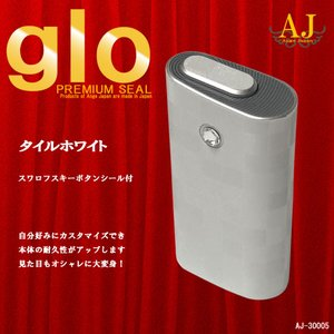 グローシール glo スキンシール PREMIUM 全面タイプ 新旧対応 スキンステッカー シンプル 人気 ケース おしゃれ ブランド アンジュ AJ-30005|angejapan