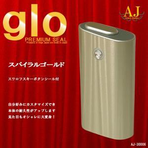 グローシール glo スキンシール PREMIUM 全面タイプ 新旧対応 スキンステッカー シンプル 人気 ケース おしゃれ ブランド アンジュ AJ-30006|angejapan
