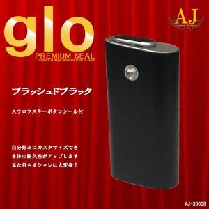 グローシール glo スキンシール PREMIUM 全面タイプ 新旧対応 スキンステッカー シンプル 人気 ケース おしゃれ ブランド アンジュ AJ-30008|angejapan