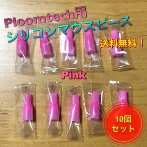 プルームテック Ploomtech 用 シリコン マウスピース ピンク 10個 セット 送料無料 ビタフル C-Tec 互換 キャップ 吸い口 angejapan