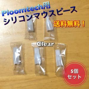 プルームテック Ploomtech 用 シリコン マウスピース クリアホワイト 5個 セット 送料無料 ビタフル C-Tec 互換 キャップ 吸い口 angejapan