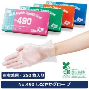サンフラワー No.490 TPE(熱可塑性エラストマー) しなやかグローブ 250枚入り|angel-clover