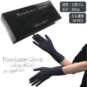 サンフラワー ハンドケアグローブ シャイニーブラック 黒 50枚入り|angel-clover