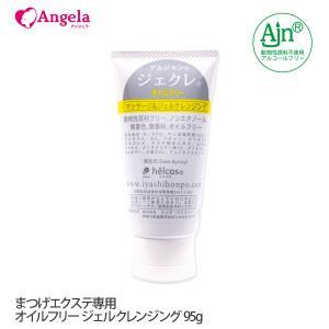 Angela アンジェラ・ - ヒルコス アルジャン 化粧品 Yahoo ...