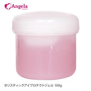 ジェル状美容液 保護と美容液成分配合 ホリスティック アイプロテクトジェル 100g 日本製 まつげ...