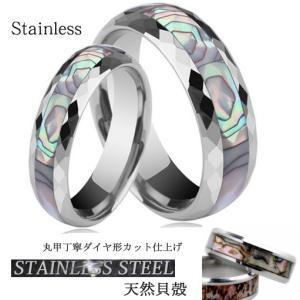 指輪 メンズ レディース リング ステンレス シエル 虹色貝殻 センターライン 送料無料|angela-web