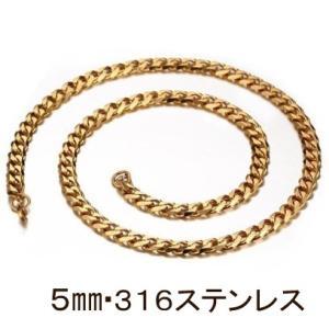 チェーンネックレス メンズ 高品質 金色ゴールド喜平ステンレスチェーン幅5mm 送料無料 アレルギーフリー|angela-web