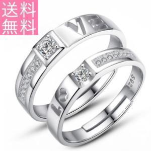 指輪 レディース メンズ ペアラブリング LOV Eczダイヤモンド ジルコニア サイズフリー シルバー925 送料無料|angela-web