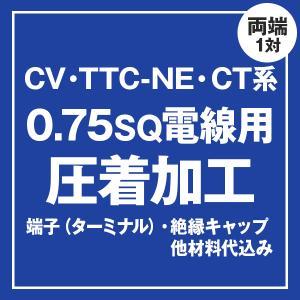 CV/TTC-NE/CT 0.75sqケーブル用 圧着端子取付け加工製作 ケーブルと同時にご購入ください|angelhamshopjapan