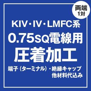 KIV/IV/LMFC 0.75sqケーブル用 圧着端子取付け加工製作 ケーブルと同時にご購入ください|angelhamshopjapan