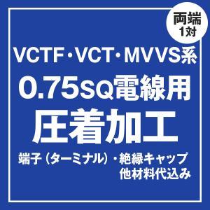 VCT/VCTF/MVVS 0.75sqケーブル用 圧着端子取付け加工製作 ケーブルと同時にご購入ください|angelhamshopjapan