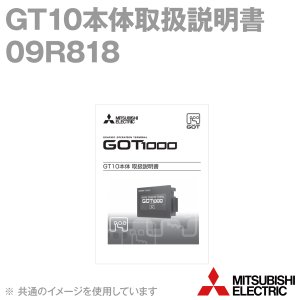 取寄 三菱電機 09R818 GT10本体取扱説明書 NN|angelhamshopjapan