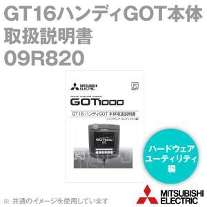 取寄 三菱電機 09R820 GT16ハンディGOT本体取扱説明書 NN|angelhamshopjapan