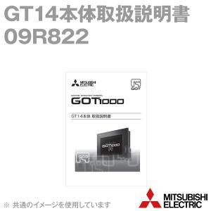 取寄 三菱電機 09R822 GT14本体取扱説明書 NN|angelhamshopjapan