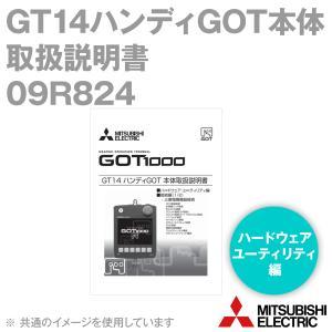 取寄 三菱電機 09R824 GT14ハンディGOT本体取扱説明書 NN|angelhamshopjapan