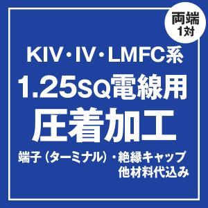 KIV/IV/LMFC 1.25sqケーブル用 圧着端子取付け加工製作 ケーブルと同時にご購入ください|angelhamshopjapan