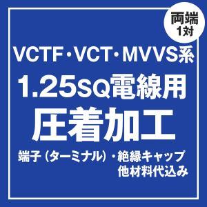 VCT/VCTF/MVVS 1.25sqケーブル用 圧着端子取付け加工製作 ケーブルと同時にご購入ください|angelhamshopjapan